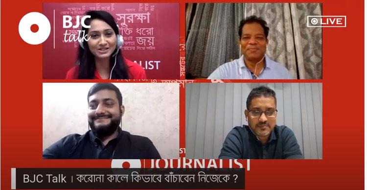 করোনা কালে কিভাবে বাঁচাবেন নিজেকে II BJC Talk