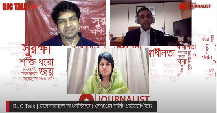 করোনাকালে সাংবাদিকতাঃ দেশপ্রেম নাকি প্রতিযোগিতা II BJC Talk