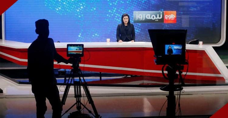 আফগানিস্তানে ১৫৩টি গণমাধ্যম বন্ধ