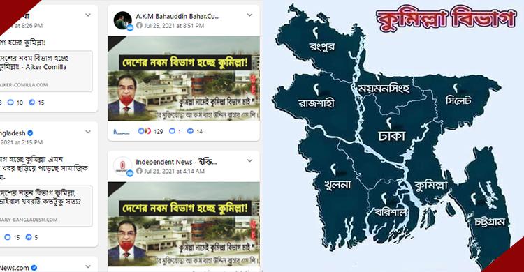 কুমিল্লাকে বিভাগ ঘোষণা করা হয়নি