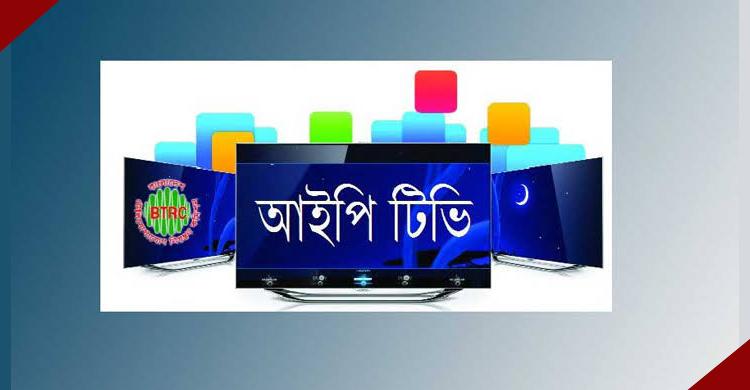 ৫৯টি আইপি টিভি বন্ধ করলো বিটিআরসি