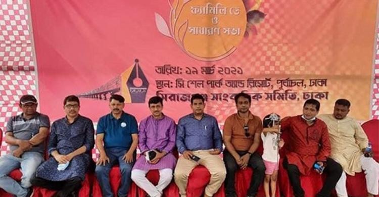 সিরাজগঞ্জ সাংবাদিক সমিতি ঢাকা'র নুতন কমিটি