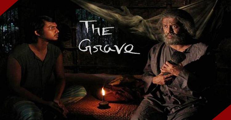 বছরের শেষ ছবি 'দ্য গ্রেভ'