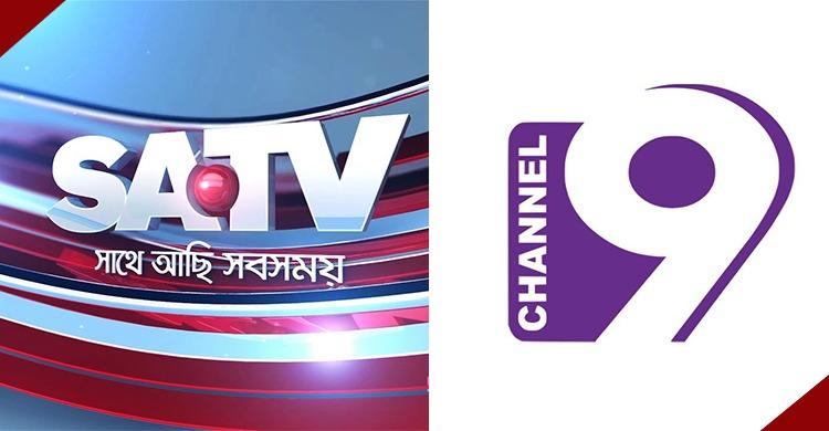 পুনরায় চালু এসএ টিভির সম্প্রচার