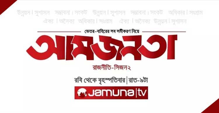 আসছে যমুনা টিভির পিপল শো 'আমজনতা: রাজনীতি - সিজন ২'