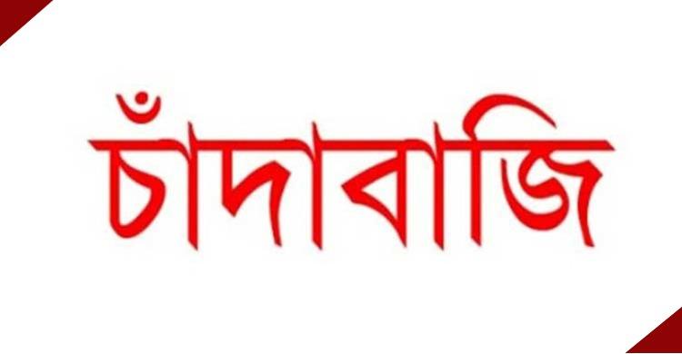 চাঁদাবাজি মামলায় ভুয়া সাংবাদিক গ্রেফতার